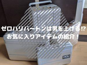 ゼロハリバートン おすすめ お気に入り アタッシュケース スーツケース